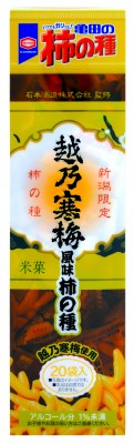 寒梅柿の種_正面_大350